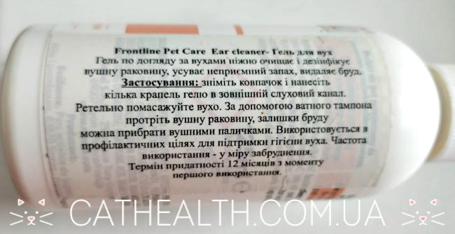 Применение Frontline Pet Care Ear Cleaner