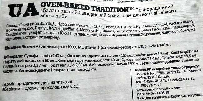 Состав Oven-Baked Tradition Cat Fish Grain Free