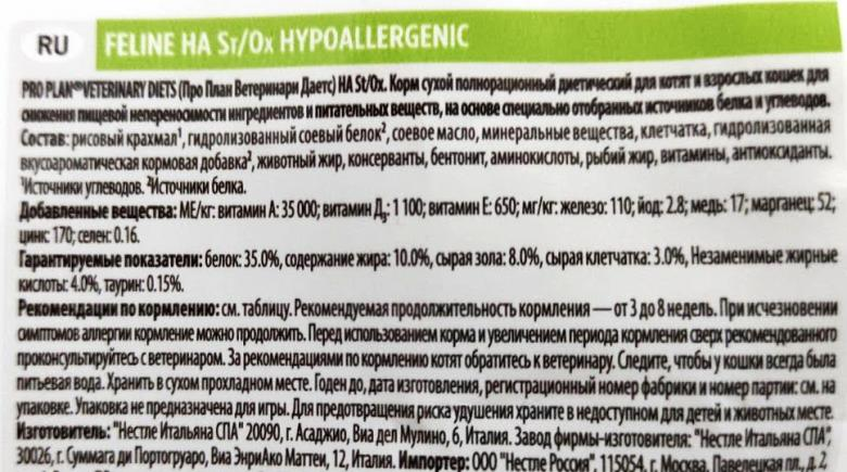 Состав Purina Pro Plan Veterinary Diets Hypoallergenic Cat