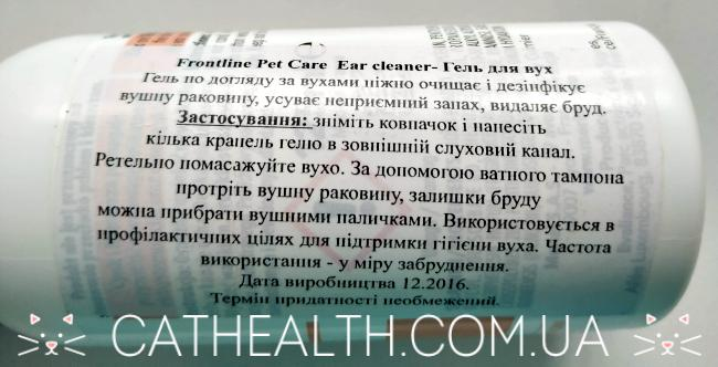 Срок годности геля Frontline Pet Care Ear Cleaner